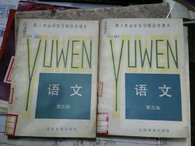 老课本:上海职工业余中等学校高中课本 语文 第三册