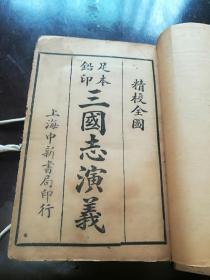 民国中新书局《三国志演义》一夹板十六册全