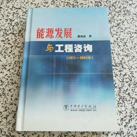 能源发展与工程咨询:1971~2003年【作者签名本】