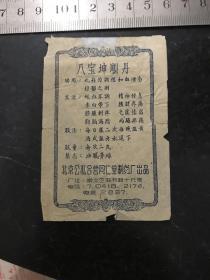 八宝坤顺丹 五十年代中药药方商标说明书 北京公私合营同仁堂制药厂出品