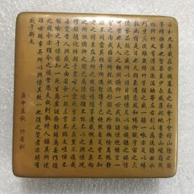 大铜墨盒/刻兰亭序