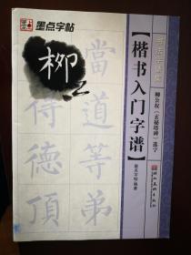 楷书入门字谱:柳公权《玄秘塔碑》选字【南车库】111