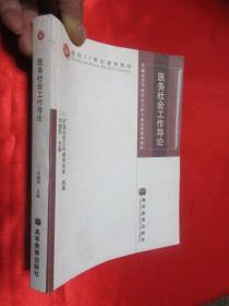 医务社会工作导论     【小16开】