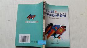 催化剂的结构与分子设计 赵建宏 宋成盈 王留成 编著 中国工人出版社 9787500820383