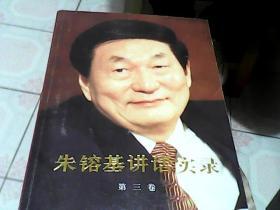 朱镕基讲话实录-全四卷