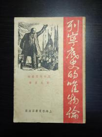 罕见!《列宁底史的唯物论》1938年初版  启蒙书局