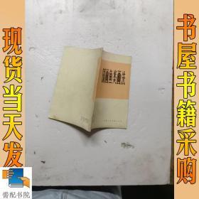 工农兵美术技法丛书:国画鱼类画法