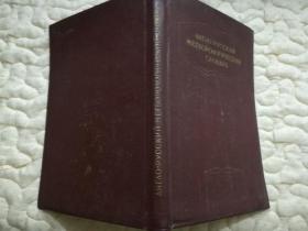 美俄气象词典(48开硬精装本) 《229》