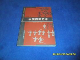 中国西部艺术(关注中国西部丛书)