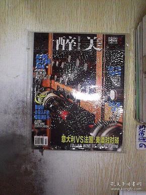 醉美 2013 7 (未开封)