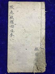 607道教旧抄本《阴奏樵牒四日本》一册