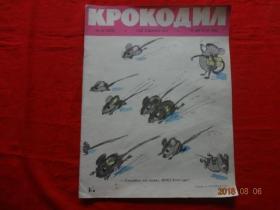 俄文画报 1962年第10期(小8开外文原版画报,不缺页)