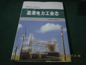 嘉酒电力工业志(1939—2012)