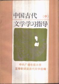 中国古代文学学习指导(中)