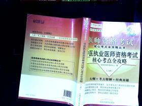 医师资格考试  核心考点全攻略丛书 中医执业医师资格考试 核心考点全攻略 (上册)