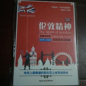 伦敦精神 伦敦市市长鲍里斯约翰逊的伦敦生活指南