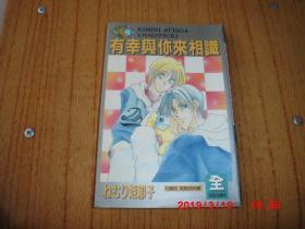 ねむり姬郁子:有幸与你来相识 32开 全一册