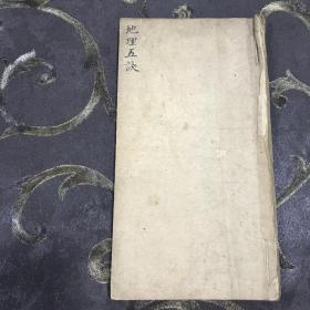 道教老法本 风水地理书 地理五诀 40筒页