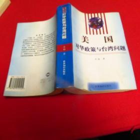 美国对华政策与台湾问题