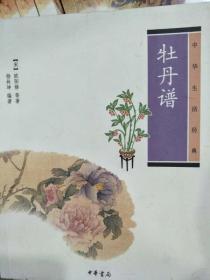 牡丹谱  中华生活经典