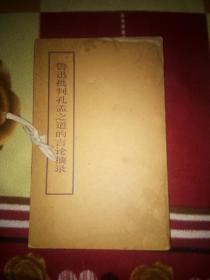 《鲁迅批判孔孟言论摘录》74年珍稀品