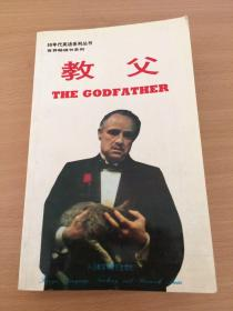 The Godfather[教父]