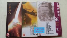 上海诗人.壹.贰.叁 赵丽宏 季振邦 主编 上海文艺出版社 9787532132386