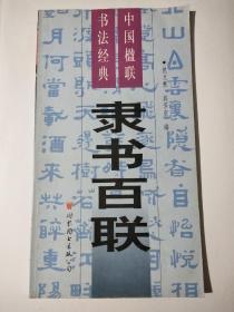 中国楹联书法经典(二): 隶书百联