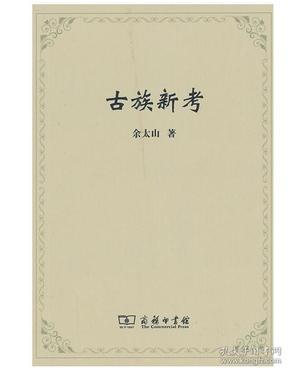 《古族新考》(商务印书馆)