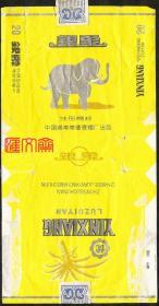 中国湖南常德卷烟厂出品【银象】优质,外香型咀烟、焦油中,拆包烟标,带封口纸