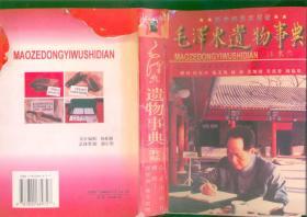 毛泽东遗物事典(96年一版一印/图片547幅)