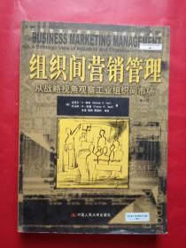 组织间营销管理——从战略视角观察工业组织间市场(第8版)