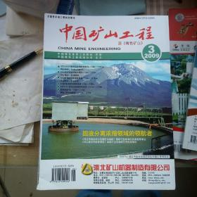 中国矿山工程2009-3