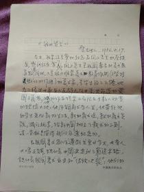 蔡若虹在纪念吕凤子诞辰100周年大会上发言墨迹手稿