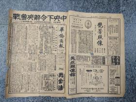 华侨日报 民国21年