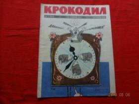 俄文画报 1962年第30期(小8开外文原版画报,不缺页)