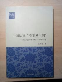 """中国法律""""看不见中国"""":居正司法时期(1932-1948)研究(法意)"""