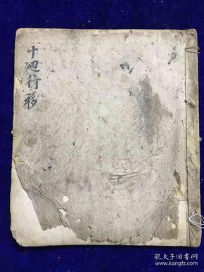 1014道教旧抄本《十面行移》一册