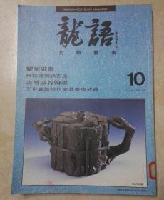 龙语文物艺术  1991年第10期