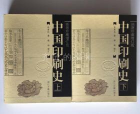 中国印刷史(插图珍藏增订版) 上下全两册 2006年1版1印