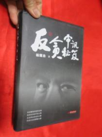 反贪审讯秘笈   【小16开,硬精装】