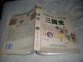 中国历史大事详解.三国史 ,