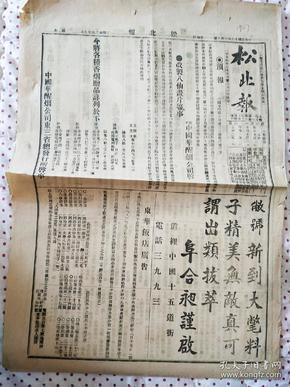 松北报(中华民国16年3月10日)