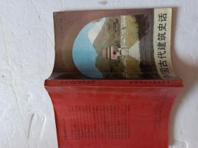 中国古代建筑史话