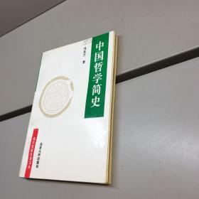 中国哲学简史 【 9品 +++ 正版现货 自然旧 实图拍摄 看图下单】