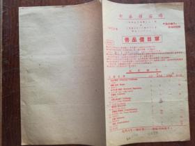 B3-1   1950年新华种苗场售品价目单  罕见