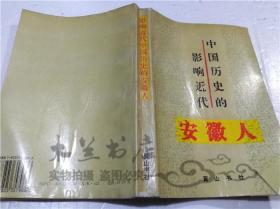 影响近代中国历史的安徽人 《史学理论所》编辑部编 黄山书社 1994年6月 大32开平装