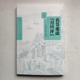 名节重谈月旦评:汝南乡贤许劭 /乡贤文化丛书