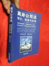 离岸公司法:理论、制度与实务  【小16开】