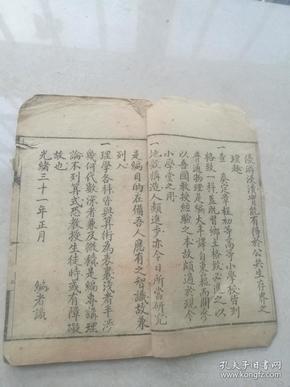 蒙学理科教科书卷三